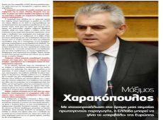 Μ. Χαρακόπουλος: «Αταλάντευτη αποφασιστικότητα απέναντι στην Τουρκική προκλητικότητα!»