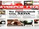 Συνέντευξη Μ. Χαρακόπουλου στον Ελεύθερο Τύπο της Κυριακής 18.11.18